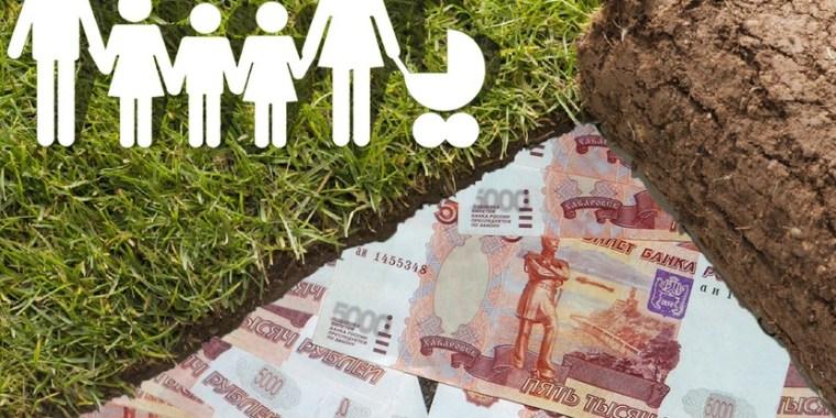 Ежегодные выплаты многодетным?