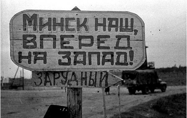 77 лет назад Минск освобожден от немецко-фашистских захватчиков