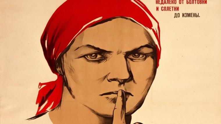 80 лет назад принят Указ о ложных слухах