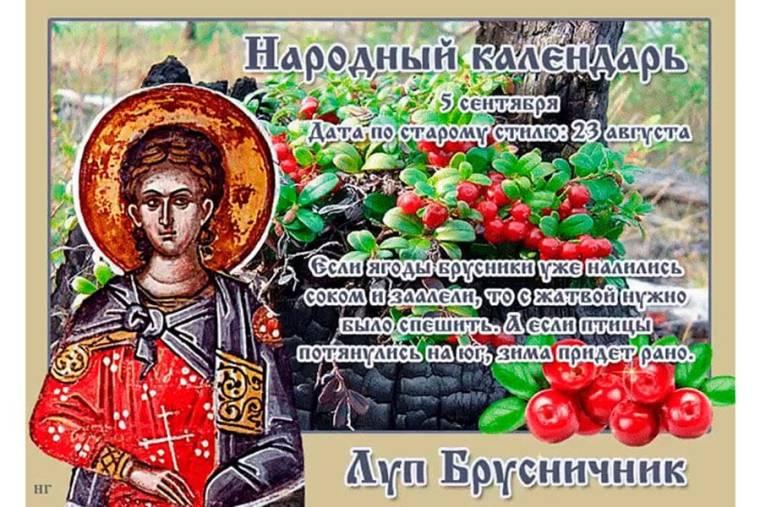 Память мученика Луппа Солунского