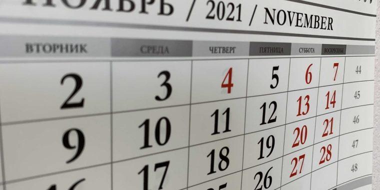 Премьер-министр поддержал введение нерабочей недели