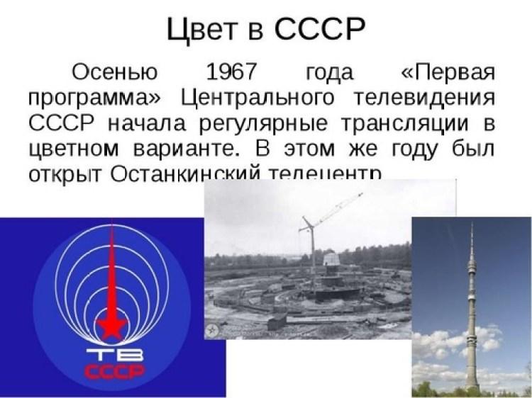 Начало регулярного цветного телевизионного вещания в СССР