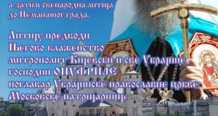 U subotu Svetosimeonska litija, predvodi je Mitropolit kijevski