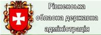 Рівненська ОДА