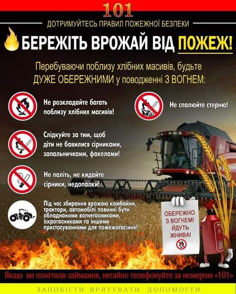 Бережіть врожай від пожеж