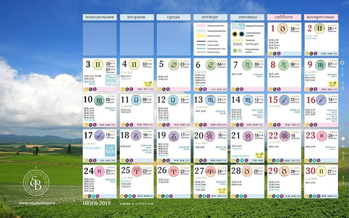 Sky Calendar