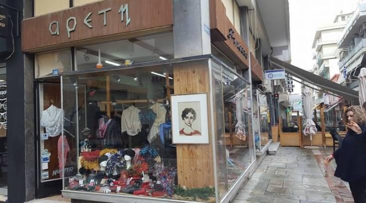 Αρετή: Το πρώτο μαγαζί με αξεσουάρ στη πόλη μας…