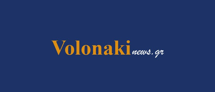 To Volonakinews.gr γιορτάζει και σας χαρίζει πλούσια δώρα! Δες πως!