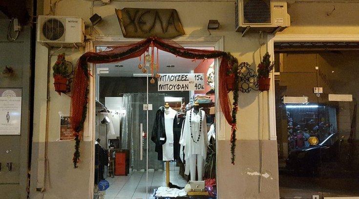 ΧΕΛΑ: Υπερπαραγωγή το κατάστημα που έχει ρίζες από την Αλεξάνδρεια!