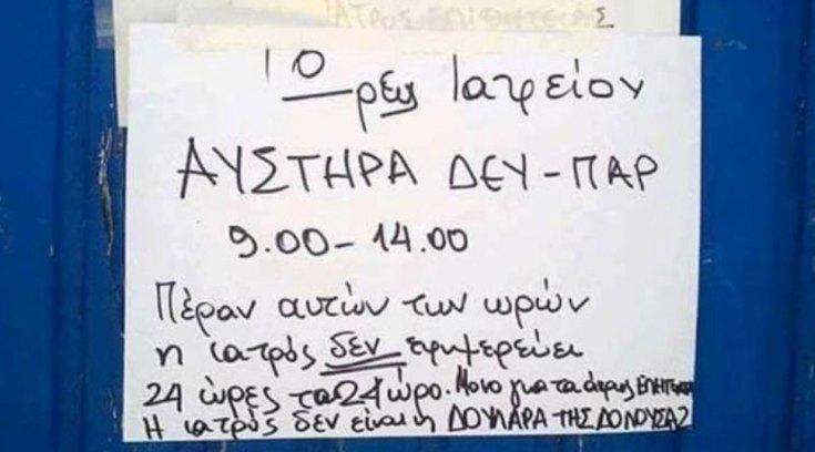 Aπίστευτο σημείωμα γιατρού σε νησί: «Δεν είμαι η δουλάρα σας»!