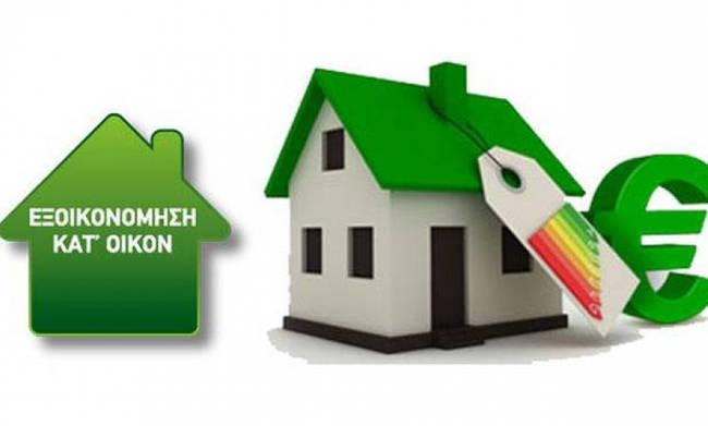 Εξοικονόμηση κατ' οίκον: Ξεκινούν οι αιτήσεις για χρηματοδότηση