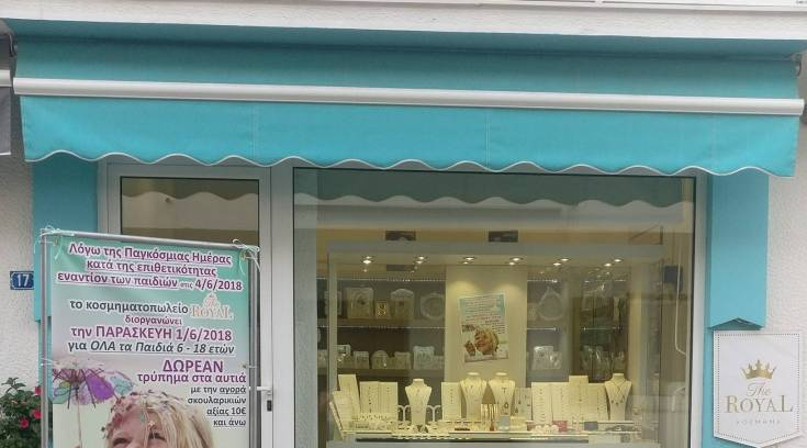 Το νέο κοσμηματοπωλείο μας ανοίγει ΔΩΡΕΑΝ τρυπούλες στα παιδιά σας!
