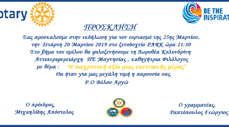 Rotary: Ομιλία για την 25η Μαρτίου από την Δ.Κολυνδρίνη!