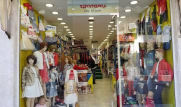 Αγοράσατε ρούχα παρέλασης; Αν όχι, εκεί θα τα βρείτε πολύ οικονομικά!