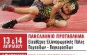 Πανελλήνιο Πρωτάθλημα Ελληνορωμαϊκής Πάλης στον Βόλο!