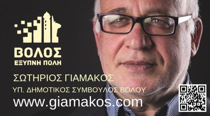 Σ.Γιαμάκος: Ο Βόλος τα τελευταία 5 χρόνια πάτησε φρένο!