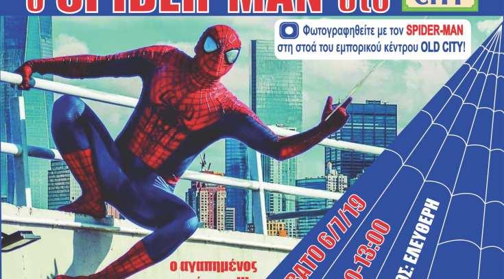 Ο Spiderman θα είναι στο Old City και εμείς θα πάμε να τον γνωρίσουμε!