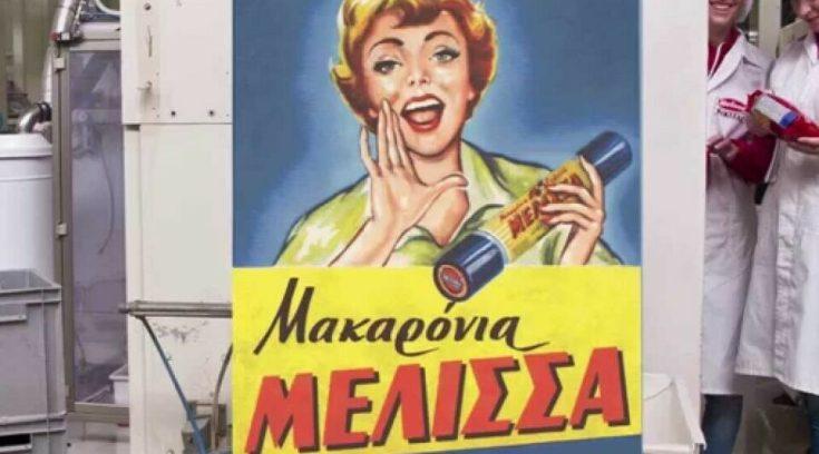Μακαρόνια Μέλισσα: Μια ιστορία 65 χρόνων!