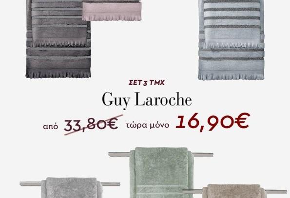 Ξετρελάθηκα! Μοναδικές πετσέτες Guy Laroche δικές σου με 16,99! (ΦΩΤΟ)