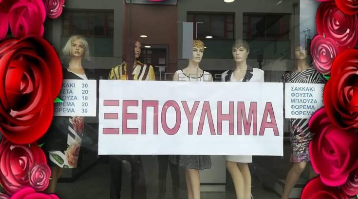 Κλείνει λατρεμένο μαγαζί ρούχων με μεγάλο ξεπούλημα- Επωφεληθείτε!