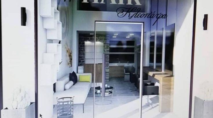 Νέος χώρος ομορφιάς για όλες εμάς, με αγάπη από την Κλεοπάτρα!