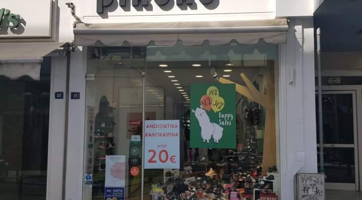 Παιδικά παπούτσια; Στο Ρικοκό από 20 ευρώ!