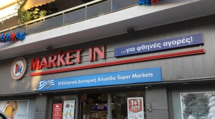 Σήμερα τα εγκαίνια του νέου Market In- Τρέξτε τρελές προσφορές!