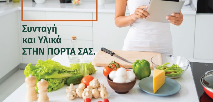 Just Cook: Μια επιλογή που αξίζει και δεν κοστίζει- Πρέπει να το δοκιμάσεις!