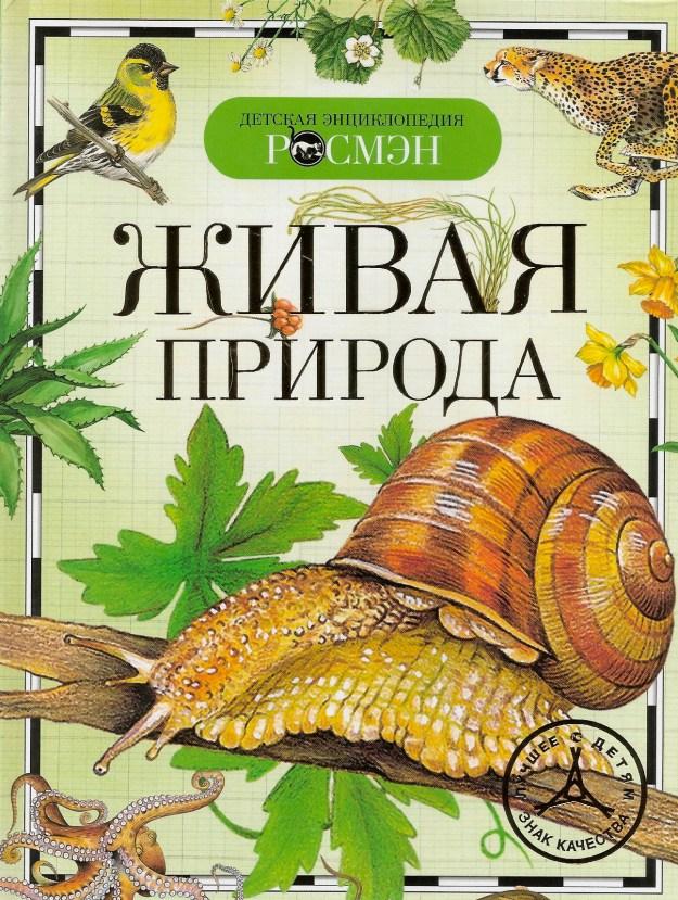 Llibre en llengua Russa, comprat a Kirguizistan com a Souvenir