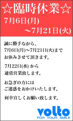 ドゥカティ中古車販売及びメンテナンスの神奈川県『volto』