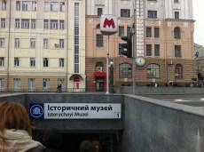 """Estación de Metro """"Museo de Historia"""""""