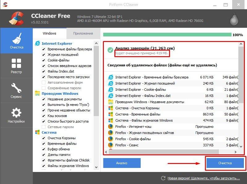очищаем с помощью программы Cccleaner