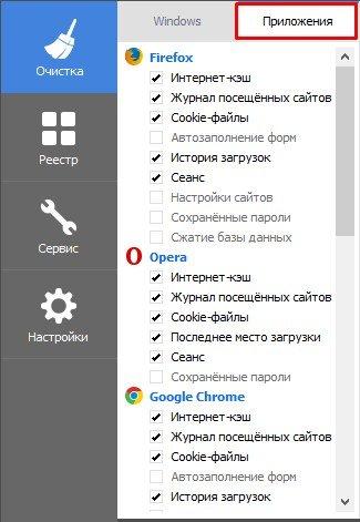 очистка приложений с помощью Cccleaner