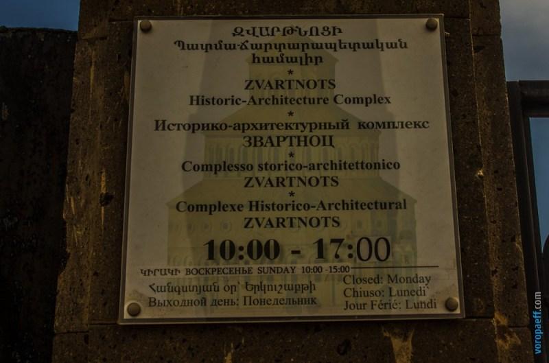 Табличка при входе в Звартноц