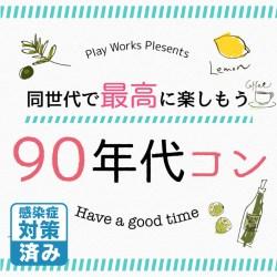 3/28(日)90年代コン広島