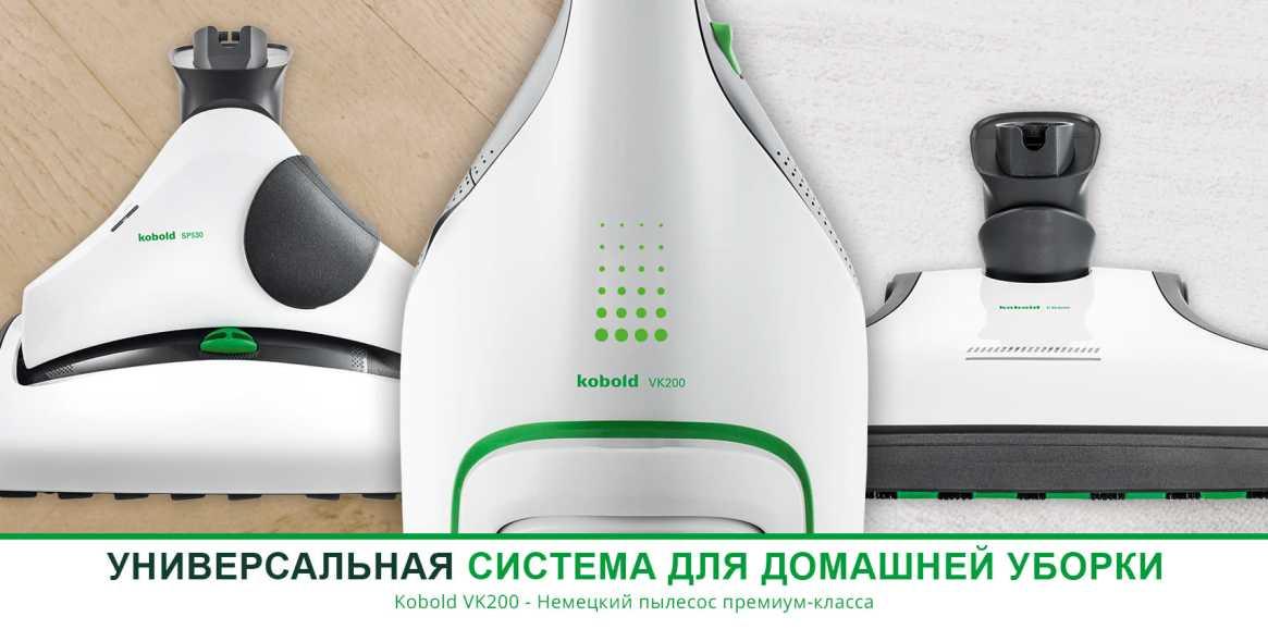 Универсальная система для домашней уборки kobold VK200