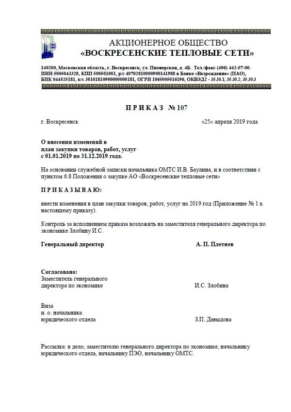 Приказ №107 от 25.04.2019 о внесении изменений в план закупок на 2019 год