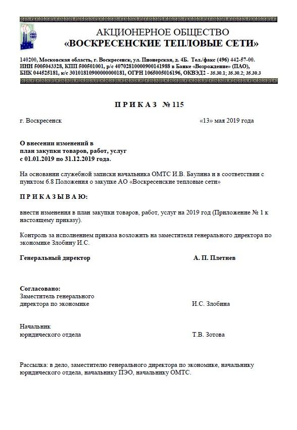 Приказ №115 от 13.05.2019 о внесении дополнительных изменений в план закупок