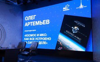 Презентация книги О.Г. Артемьева