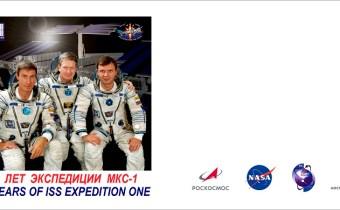 20-летие первой экспедиции на МКС
