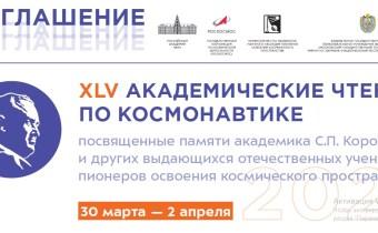 XLV Академические чтения по космонавтике