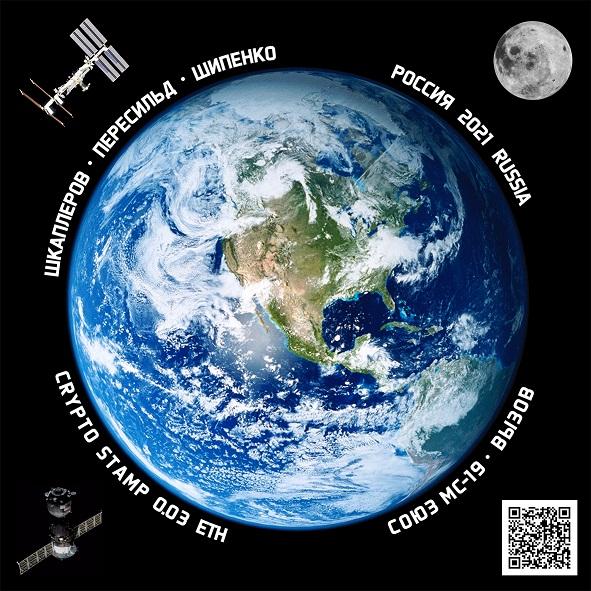 Первая в мире криптомарка о космосе