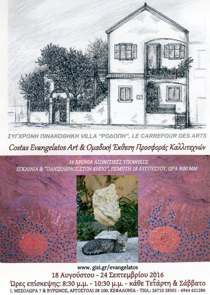 INVITATION, COSTAS EVANGELATOS AT COLLECTION GALLERY VILLA RODOPI