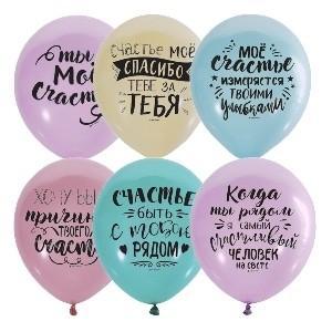 Воздушный шарик Ты мое счастье