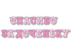 Гирлянда-буквы Спасибо за Доченьку