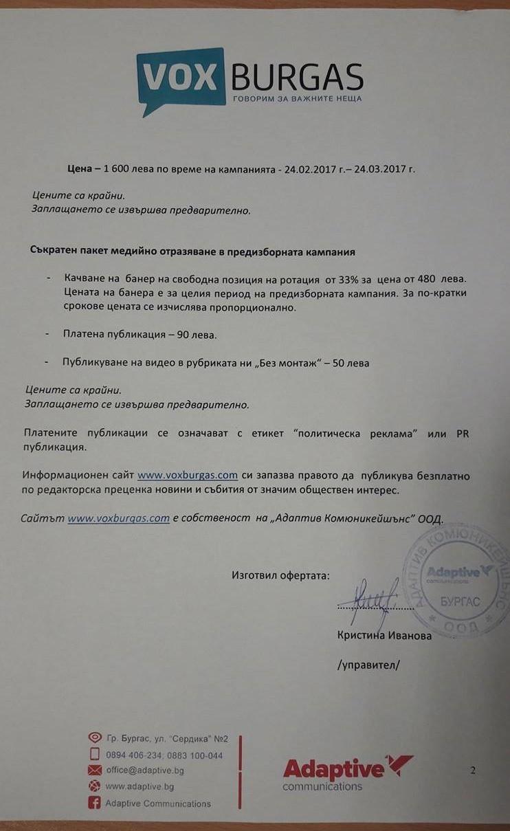 оферта избори 2017 2