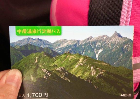 【燕岳】《北アルプス》燕岳へのアクセスは穂高駅からバスで!登山口は中房温泉!時間はどれぐらい?