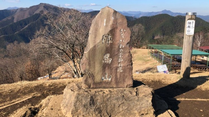 【東京から日帰り登山】《冬でも登れる》意外ときつい!生藤山から陣馬山の縦走②!アクセスは?