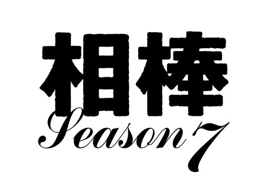 相棒シーズン7 第19話 最終回「特命」無料動画@神戸尊が特命へ