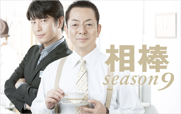 相棒シーズン9 第8話「ボーダーライン」無料動画